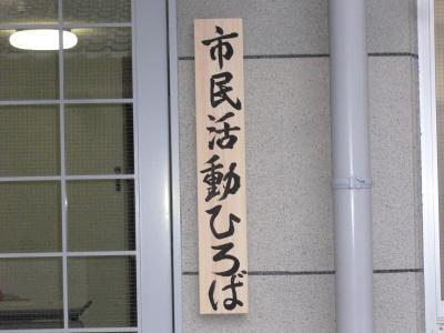 「NPO協会東大阪」  (6月25日木曜日)_e0007558_5523353.jpg