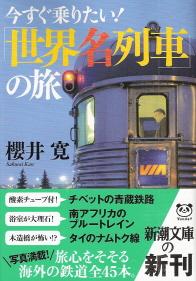 『今すぐ乗りたい!「世界名列車」の旅』 櫻井寛_e0033570_6391215.jpg
