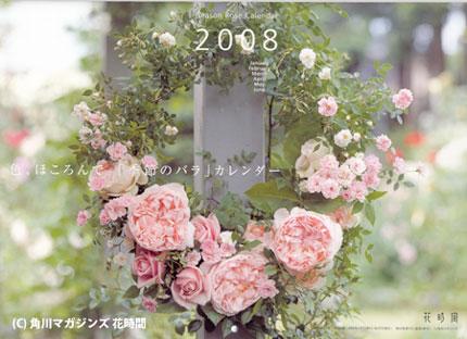 ガーデンカフェグリーンローズにて_a0115684_432889.jpg