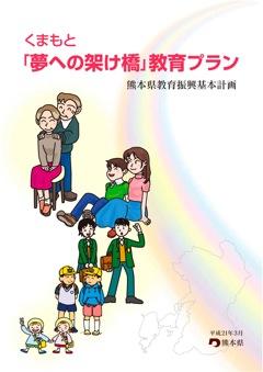 「夢への架け橋」教育プラン_c0052304_10413489.jpg