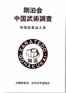 中国武術調査を読みました。_a0130305_12253019.jpg