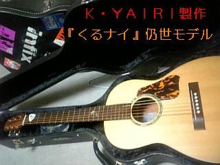 K・YAIRI仍世モデル新ギター完成!_b0183113_20161942.jpg