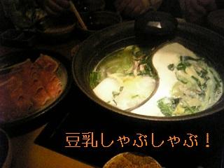 豆乳鍋の美味さに感激(^o^)/_b0183113_2081995.jpg
