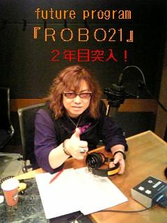 『ROBO21』も好評2年目突入!そして…_b0183113_2094075.jpg