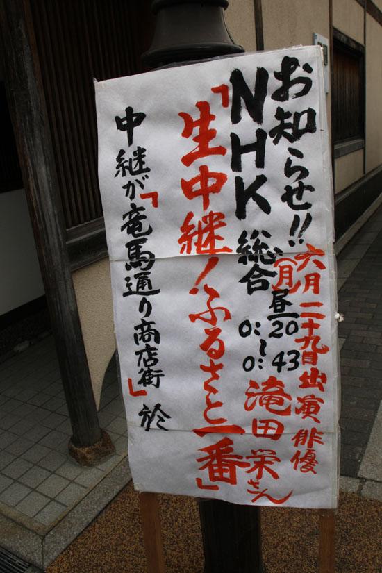 伏見を歩く 1.寺田屋あたり_e0048413_23205850.jpg