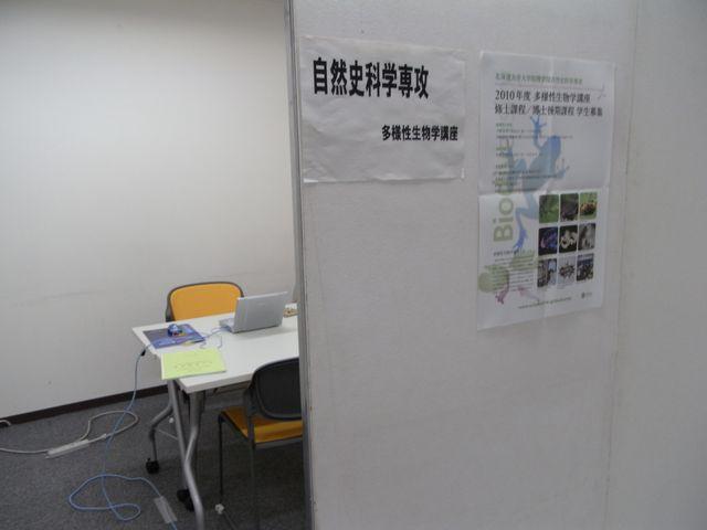 大学院東京説明会_c0025115_23372260.jpg