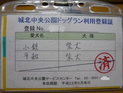 c0123890_20102341.jpg