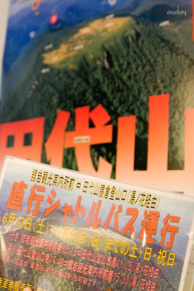 真っ赤に染まる山の空とオカリナ・田代山_c0048494_22592185.jpg