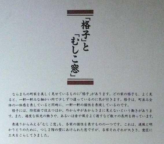 奈良町 4:格子の家_e0054299_14341586.jpg