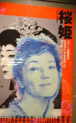 桜姫の観劇_c0051105_153447.jpg
