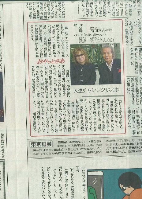南日本新聞に載ったばい☆_b0183113_167018.jpg