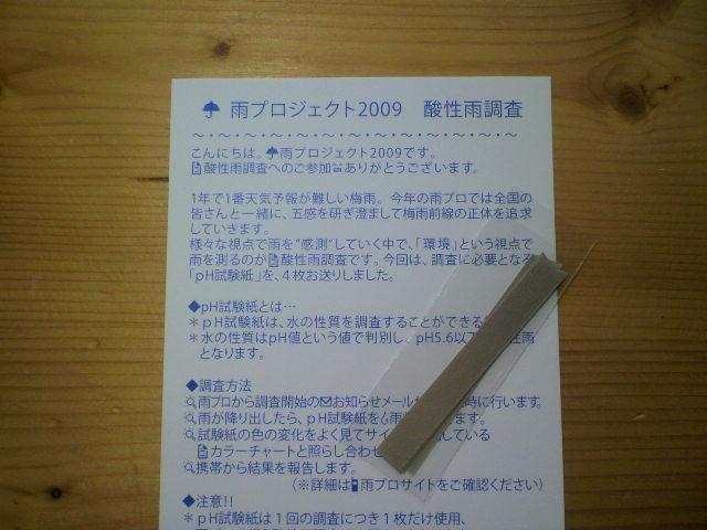 雨プロジェクト2009   酸性雨調査_d0004728_1274563.jpg