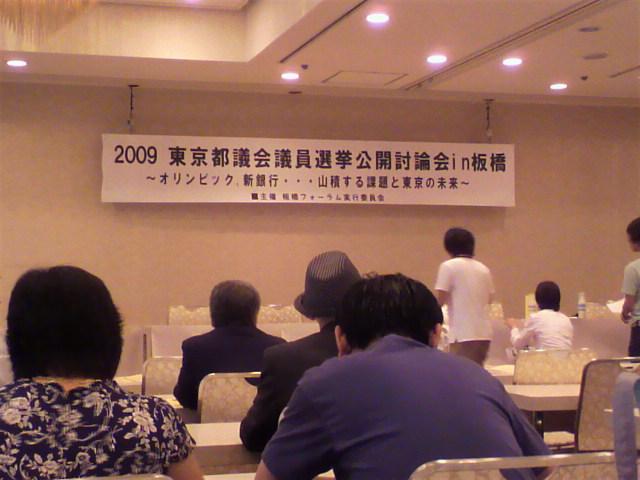 都議選公開討論会_d0004728_13591639.jpg