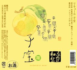 【果実のお酒】 VOL.8_e0173738_8112961.jpg