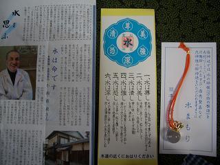 京都・貴船神社 水まもり_c0085539_16164793.jpg