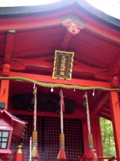 090628 箱根九頭龍神社に行ってきました!_f0164842_2219996.jpg