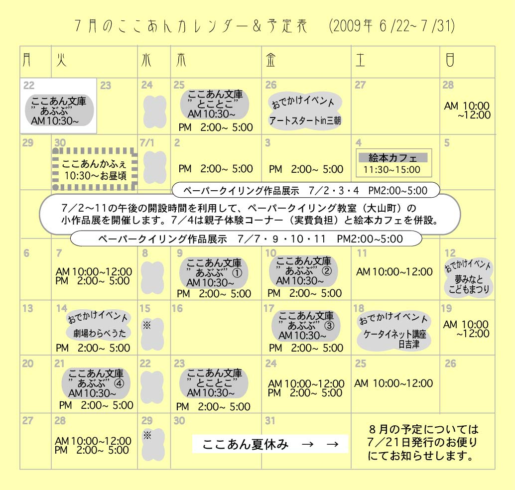7月のカレンダー_d0131255_1222773.jpg