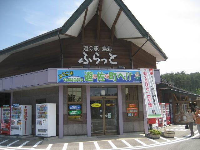 山形県へ! 1日目_c0196062_1427199.jpg