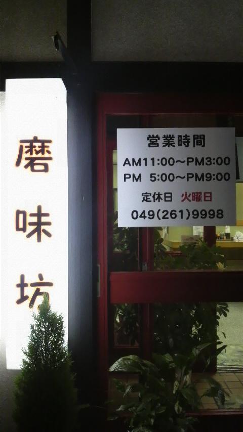 磨味坊_d0152192_22273576.jpg