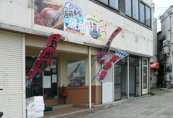 まちづくり会社の隣り組:駅前のちょっと前に出来た魚魚(とと)_e0054299_15275010.jpg