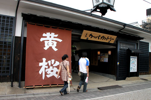 伏見を歩く 3.造り酒屋_e0048413_205469.jpg