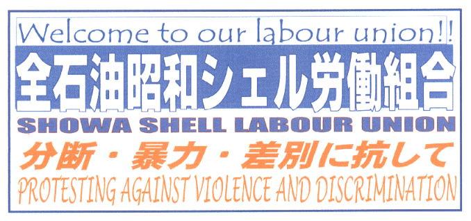 昭和シェルの「差別処遇」認定 東京地裁、5千万支払い命じる_e0094315_2059485.jpg