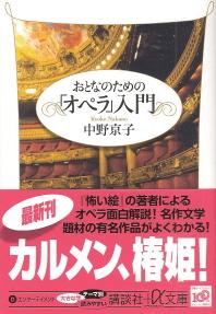『おとなのための「オペラ」入門』 中野京子_e0033570_2238143.jpg