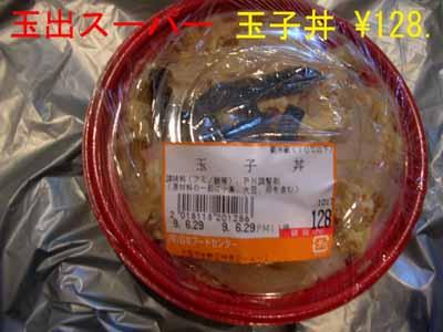 某玉出スーパーの玉子丼128円♪_d0136282_16391251.jpg