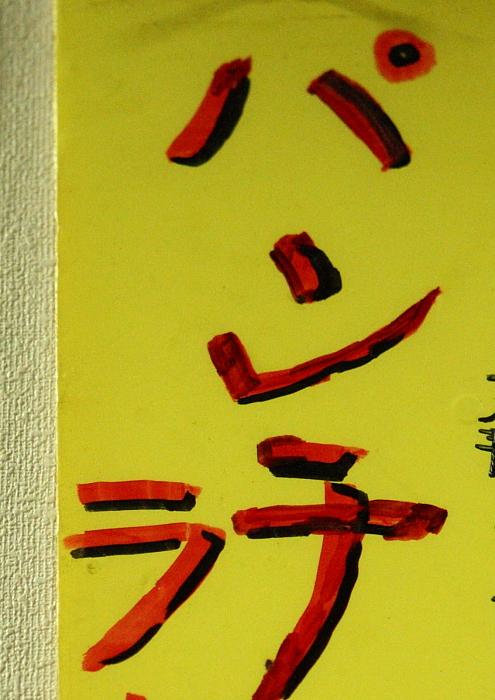 らーめん「えるびす」 水戸市千波町_e0143883_20433767.jpg