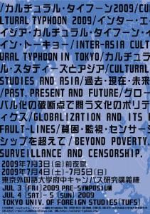カルチュラル・タイフーン2009 / INTER-ASIA CULTURAL TYPHOON@東京外大7/4・5_e0149596_0304641.jpg