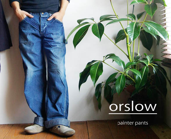 [orslow] 9oz painter pants_f0051306_18404151.jpg
