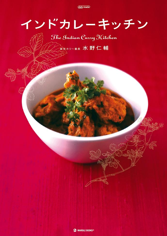 「インドカレーキッチン」(マーブルトロン)発売!_c0033210_3581785.jpg