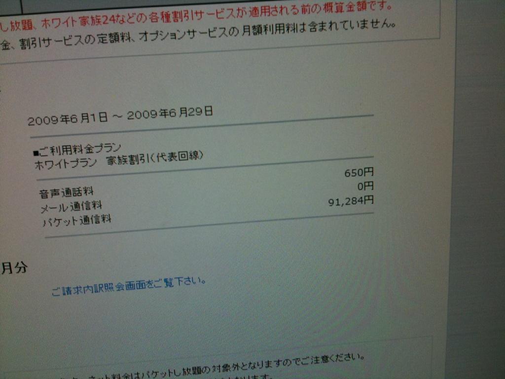 iPhone 買いました。_d0085634_18345536.jpg