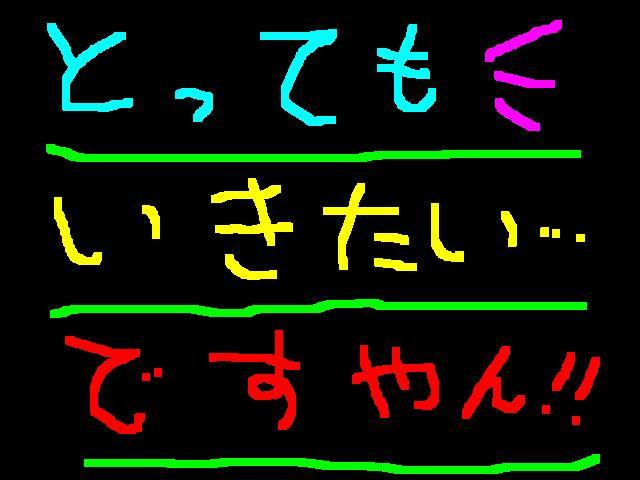仕事とはいえいいなぁ~!ですやん!_f0056935_19504753.jpg