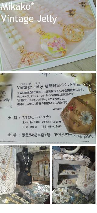 Vintage Jelly*_c0131839_145114.jpg