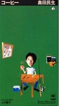 氷出し珈琲と奥田民生「コーヒー」♪_b0046357_18165393.jpg
