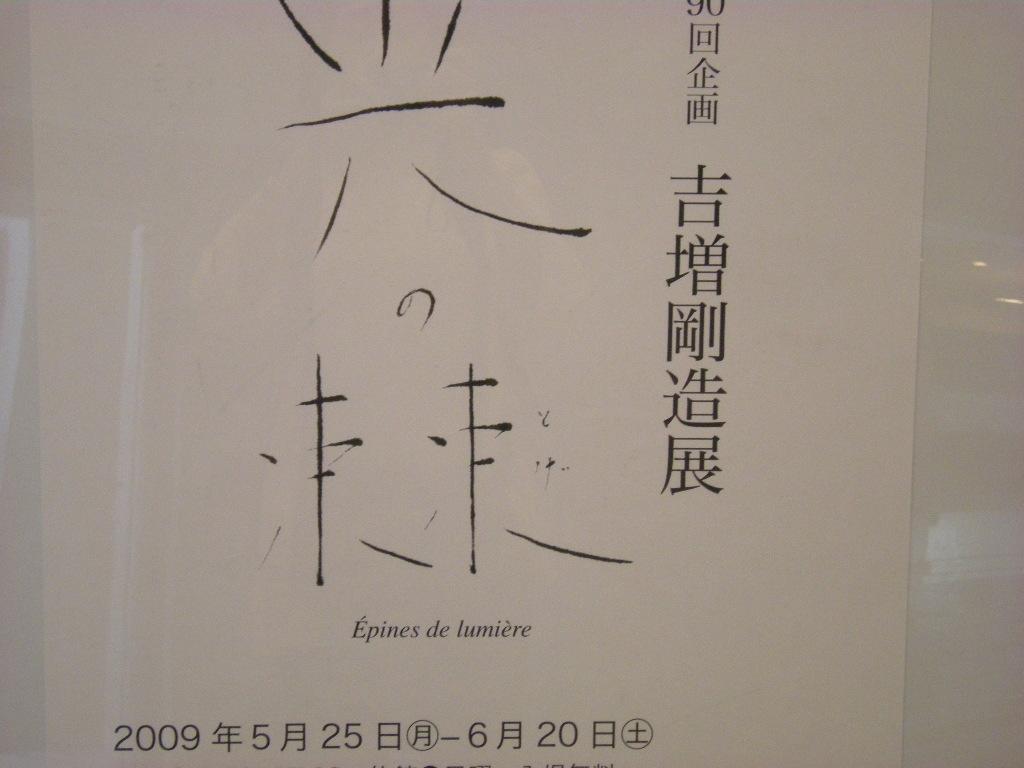 奈良の旅 その3_c0131063_15344556.jpg