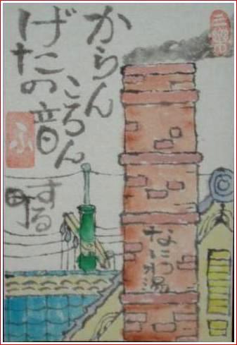 絵 手 紙 ( 私の町の銭湯 ) 395_b0104092_186759.jpg