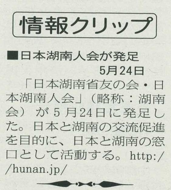 国際貿易紙 湖南会発足を報道_d0027795_17581335.jpg