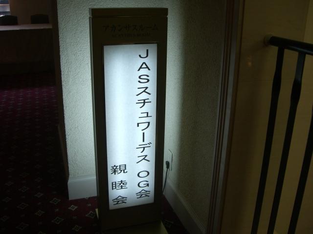こころの栄養~~☆JASスチュワーデスOG会_d0103296_21302680.jpg