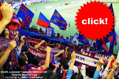 FC東京vs名古屋 ナビスコカップ2009