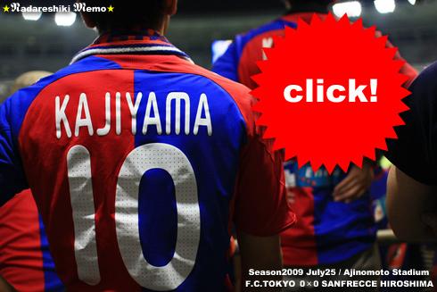 FC東京vs広島 2009