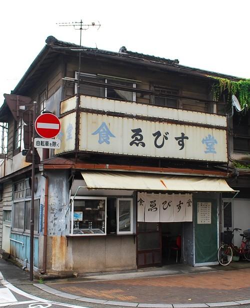 ゑびす食堂のハムカツ丼_c0177814_15552449.jpg