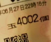 b0020017_1747102.jpg