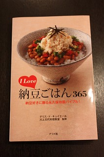 待望の365日シリーズ出版  納豆_c0141025_23195067.jpg