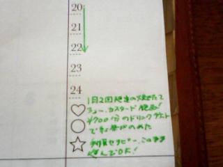 090701 6月最終日・「シンクロ&ひらめき」欄公開♪_f0164842_1156728.jpg