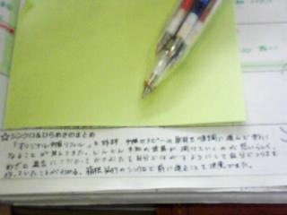 090701 6月最終日・「シンクロ&ひらめき」欄公開♪_f0164842_1156768.jpg