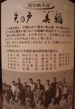 「天の戸美稲」 秋田 浅舞酒造 _f0193752_11301032.jpg