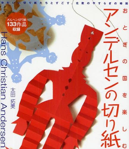 アコーディオン演奏と切り紙影絵のイベント_d0152274_1871486.jpg