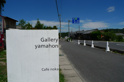 『gallery yamahon』さん(伊賀)_b0142989_1964885.jpg